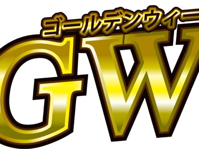 【G.W限定イベント】施術体験会【ワンコイン】
